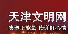 天津文明网首页